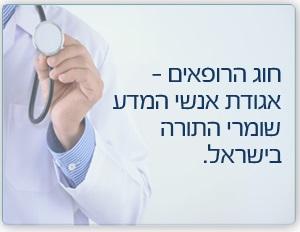 חוג הרופאים